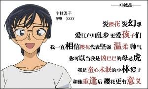小林老师图片