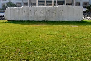 中国国家图书馆新馆