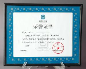 中国国家图书馆馆藏国家大师易武作品的证书