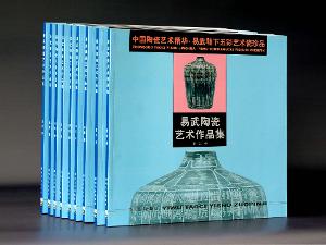 中国国家图书馆馆藏 国家大师易武的作品集