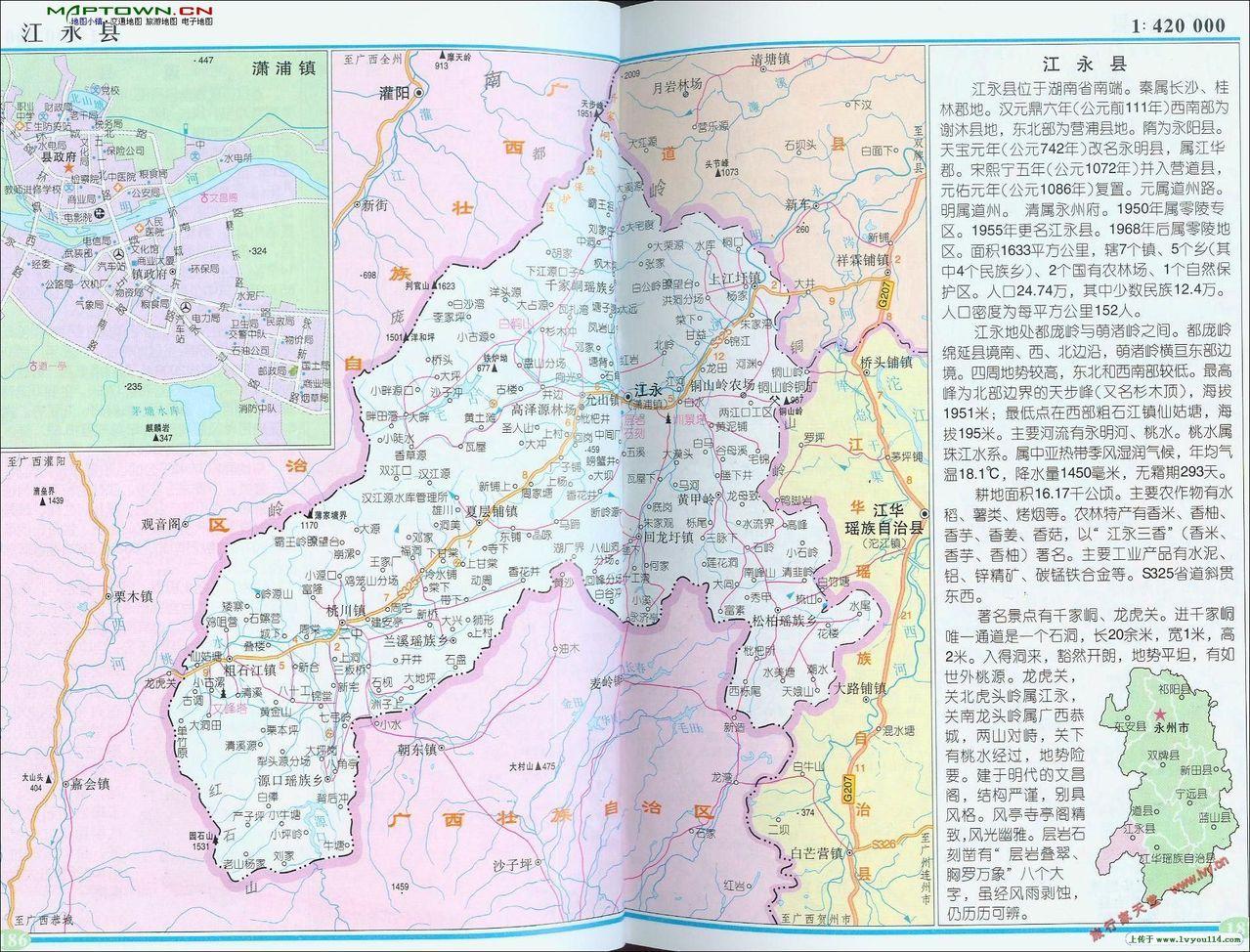 江永县地图