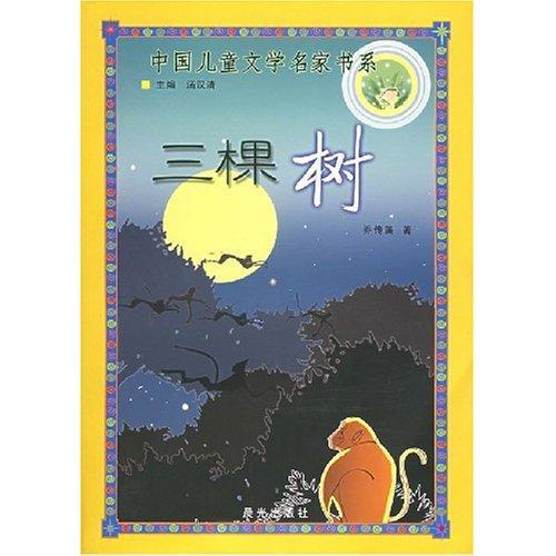 三棵树(乔传藻儿童文学作品) - 搜狗百科