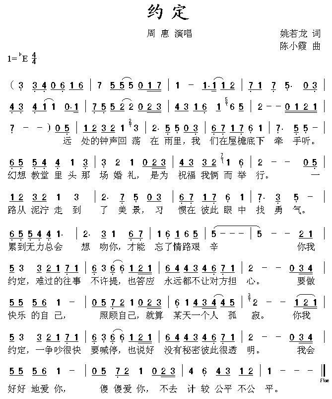 千年约定歌谱网歌谱