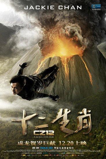 十二生肖(2012年成龙自导,自编,主演电影) - 搜狗百科图片