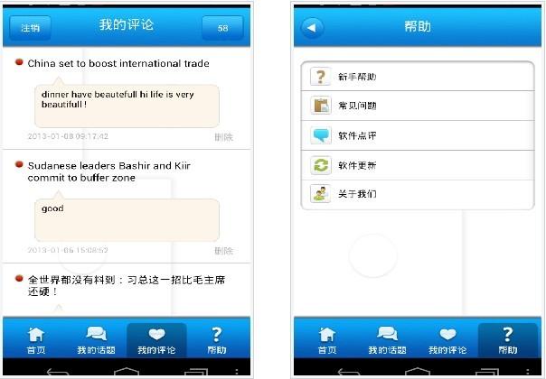 资讯平台_手机资讯平台