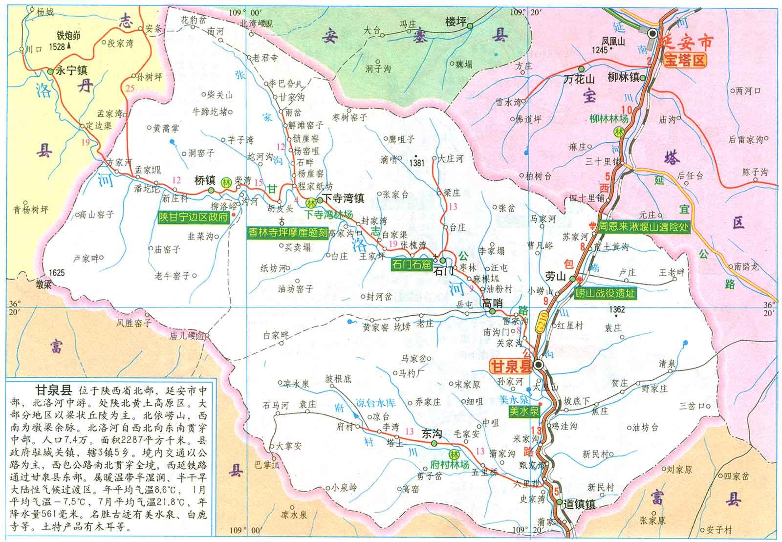 甘泉县地图