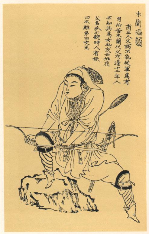 花木兰(古代民族女英雄)