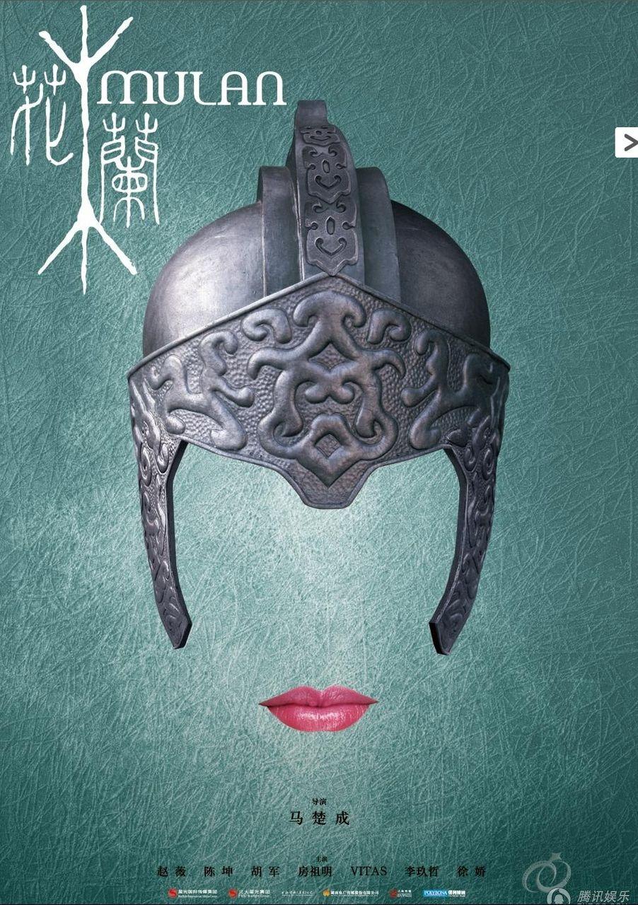 中国电影《花木兰》宣传海报
