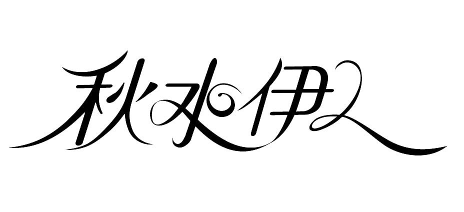 手绘设计大赛标志