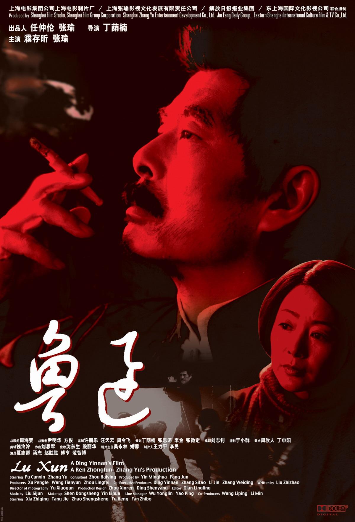 中国电影《鲁迅》海报