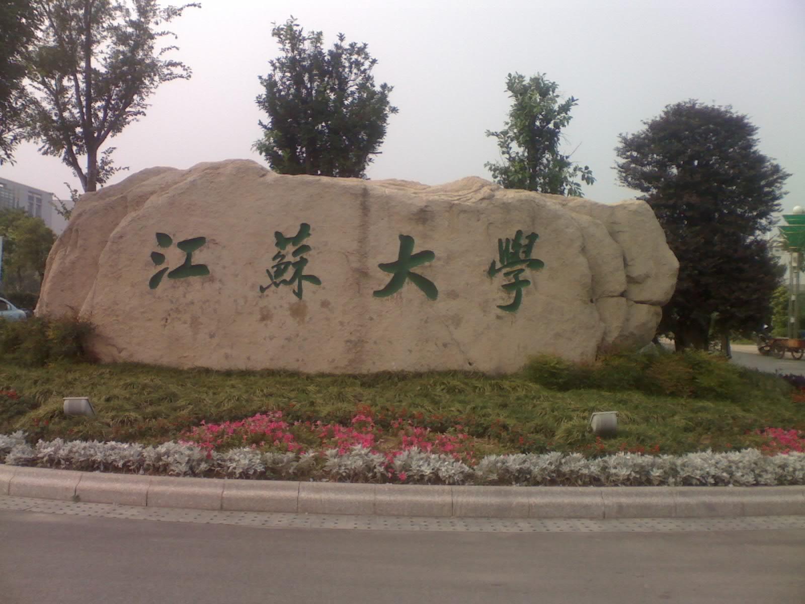 江苏大学是2001年8月经教育部批准由原江苏理工大学、镇江医学院和镇江师范专科学校合并组建的以 工科为特色的教学研究型综合性大学,1978年被国务院确定为全国88所重点大学之一,综合实力一直位居全国高校百强之列。学校的办学历史可追溯到1902年刘坤一、张之洞、魏光焘在南京创办的三江师范学堂,2002年5月,江苏省委、省政府为南京大学、东南大学、江苏大学等9所从三江师范学堂发展而来的高校隆重举行办学百年庆典,并赠鼎纪念。   1981年成为全国首批具有博士、硕士学位授予权的高校,综合实力一直位居全国高校