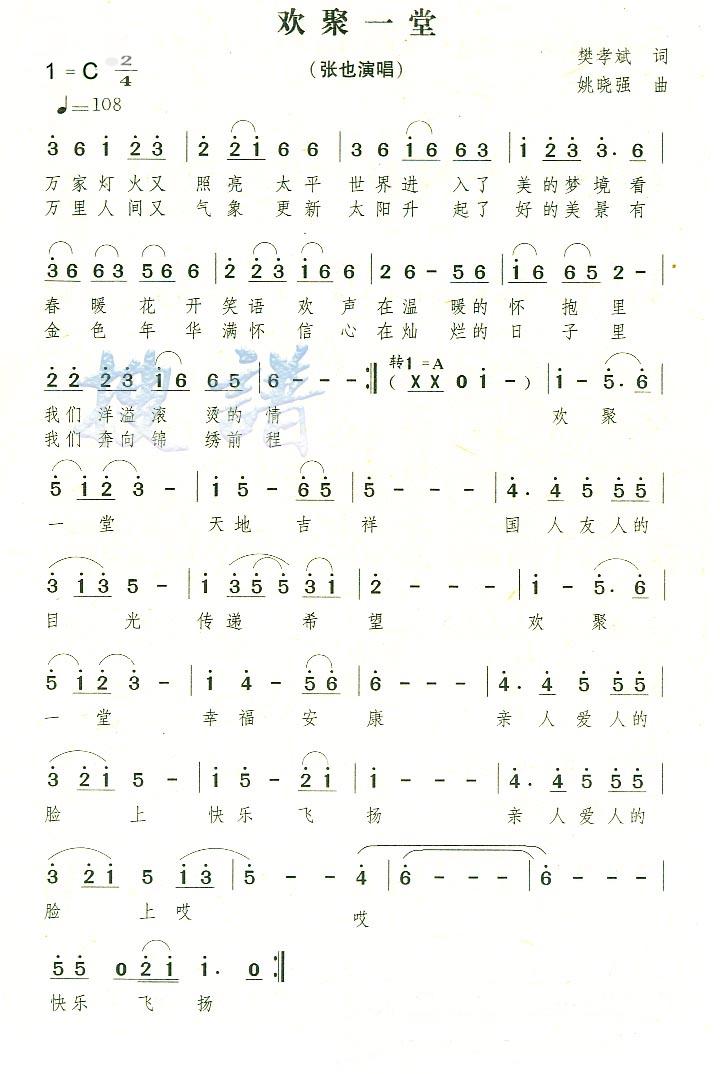 欢聚一堂(同名歌曲) - 搜狗百科