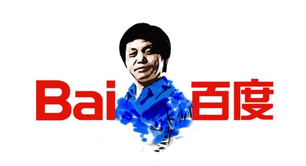 俞军-百度logo
