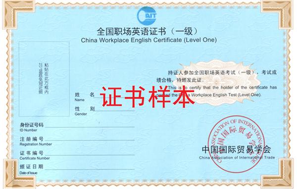商务英语证书样本