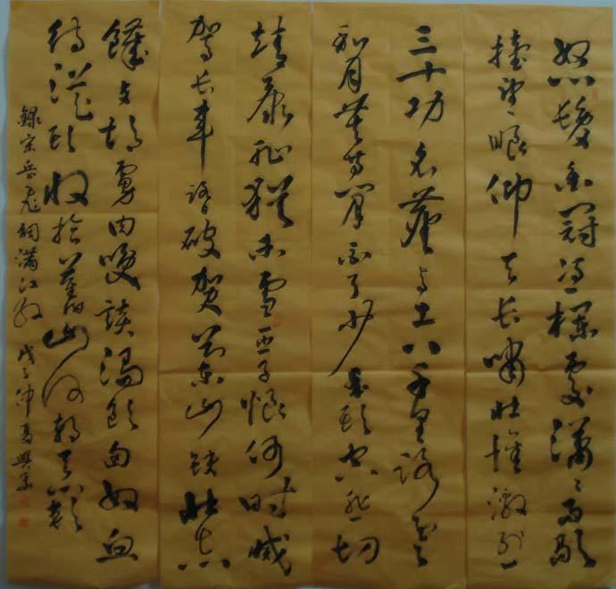 满江红 古典文学词牌名 搜狗百科