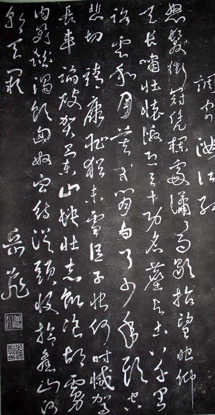 岳飞书法满江红拓片-满江红 歌曲名 搜狗百科