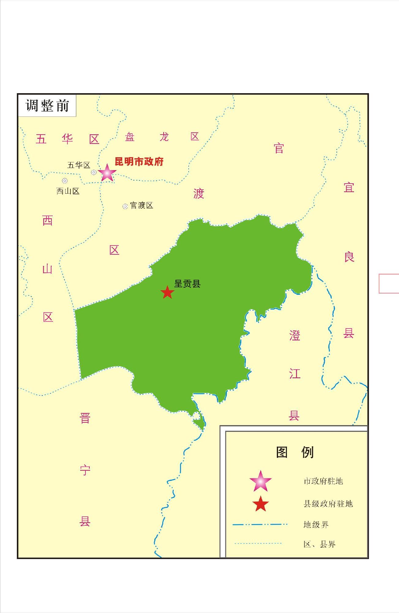 地图函〔2011〕6号   根据《国务院关于同意云南省调整昆明市部分行政