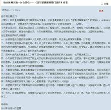 山东济宁郑媛媛_郑媛媛(原济宁职业技术学院教师) - 搜狗百科