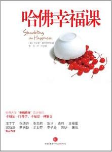哈佛幸福课(信出版出版图书)