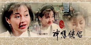 神雕侠侣(1995年香港tvb版古天乐图片