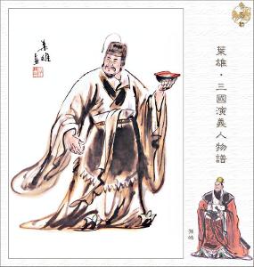 孙皓(叶雄三国人物谱)图片