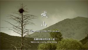 电影喊山_喊山(2013年李彦廷执导电影) - 搜狗百科