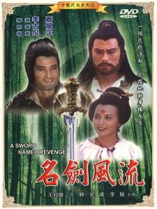 名剑风流台湾电影