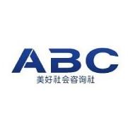 社会资讯_abc(美好社会