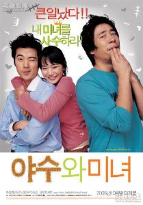 美女与野兽2005韩国电影