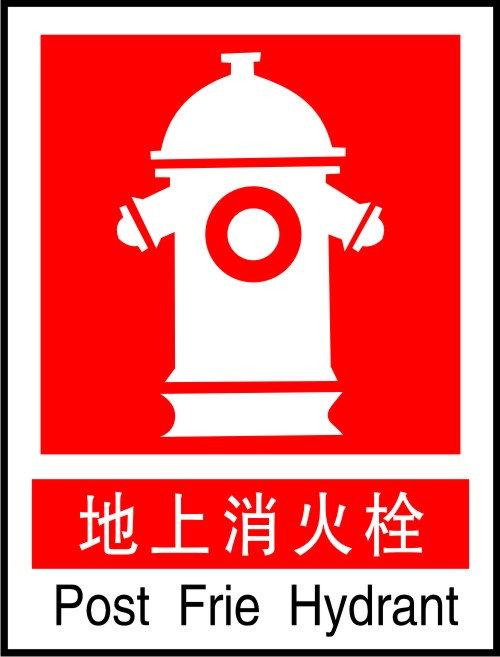 消防图纸标志图片大全【相关词_ 消防图纸符号大全】