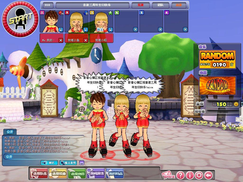《qq音速》游戏画面