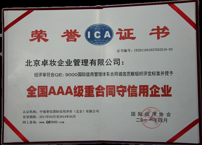 全部版本 最新版本  北京卓妆企业管理有限公司品牌授权 2011年4月