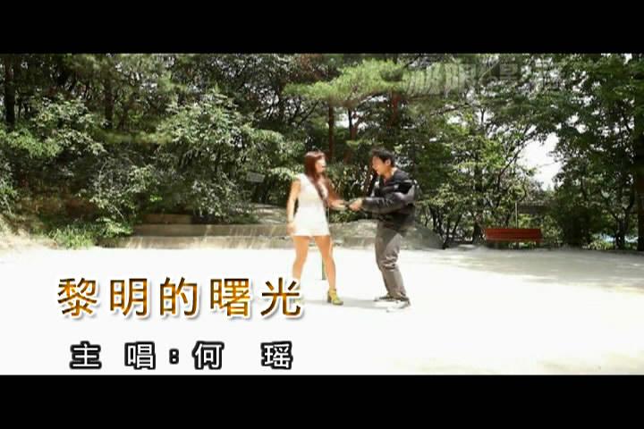 何瑶  中文名称 黎明的曙光  谱曲 何瑶  所属专辑 何瑶的故事  填词