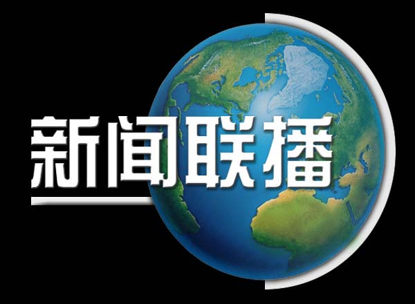 新闻联播(中央电视台新闻节目)