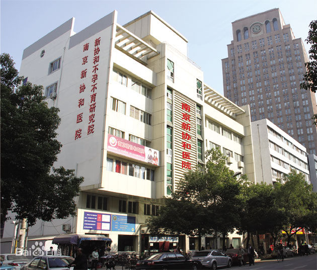 南京新燕康15号照片_南京新协和医院