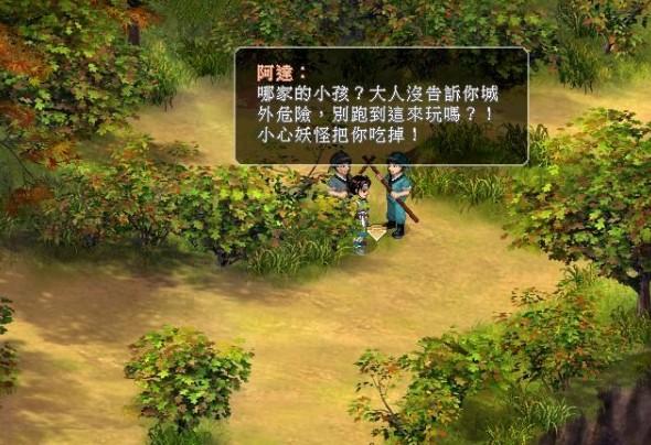 《仙剑奇侠传2》游戏画面