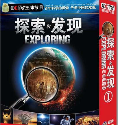 探索发现20091013 国家宝藏 十三 无声较量 在线观看图片