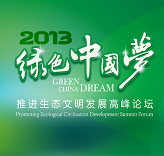 绿色中国梦