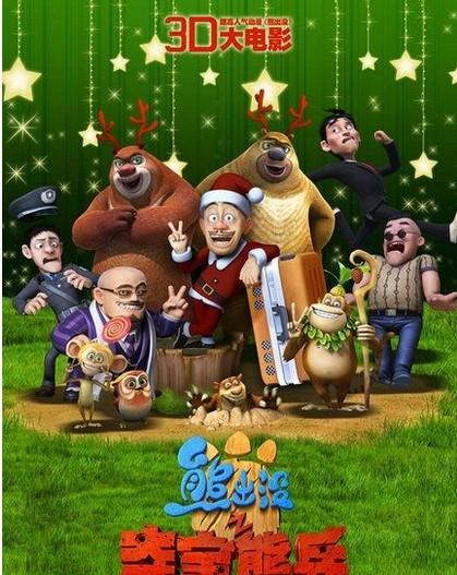 熊出没之夺宝熊兵或者熊出没系列动画片求AVI格式的下载地址