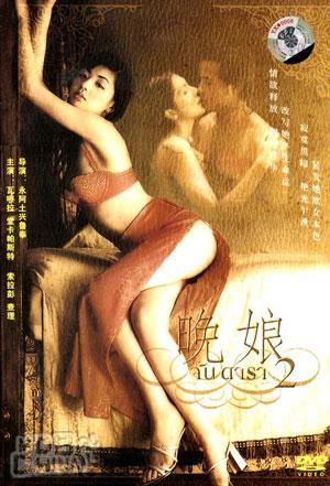 泰国电影晚娘完整版_晚娘在线观看完整版_电
