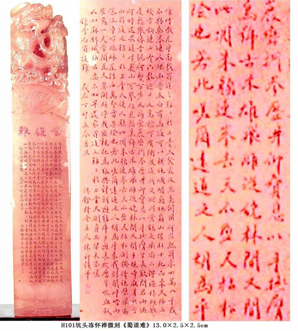 蜀道难(蜀道难原文带注音)+-+搜狗百科