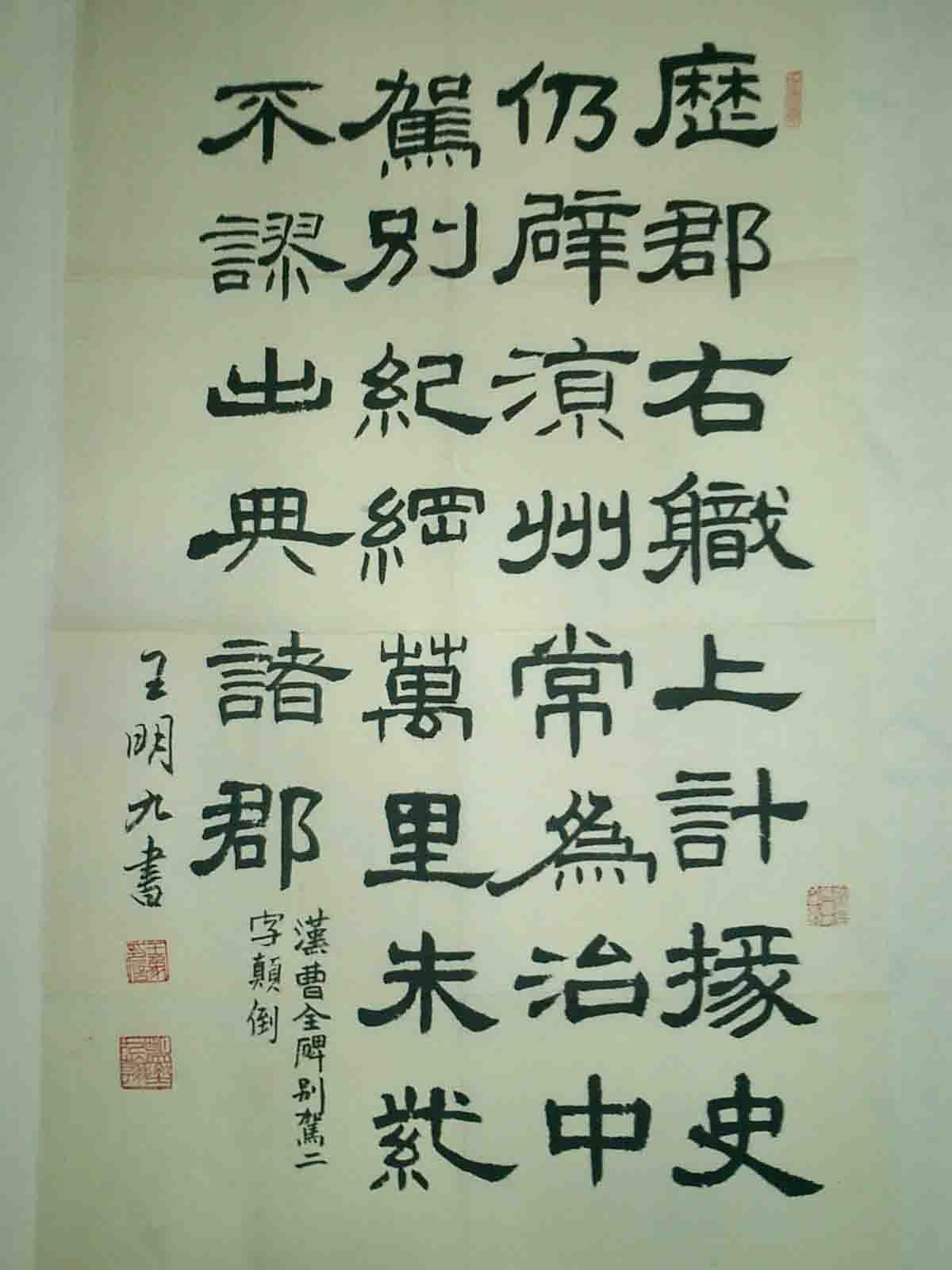 书法 书法作品 1200_1600 竖版 竖屏