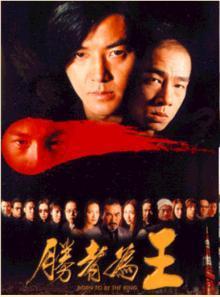 胜者为王(2000年古惑仔6)图片