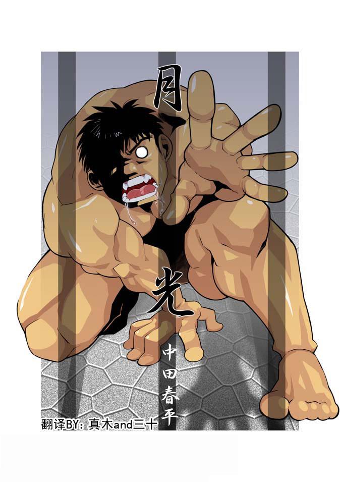 中田春平叔受漫画