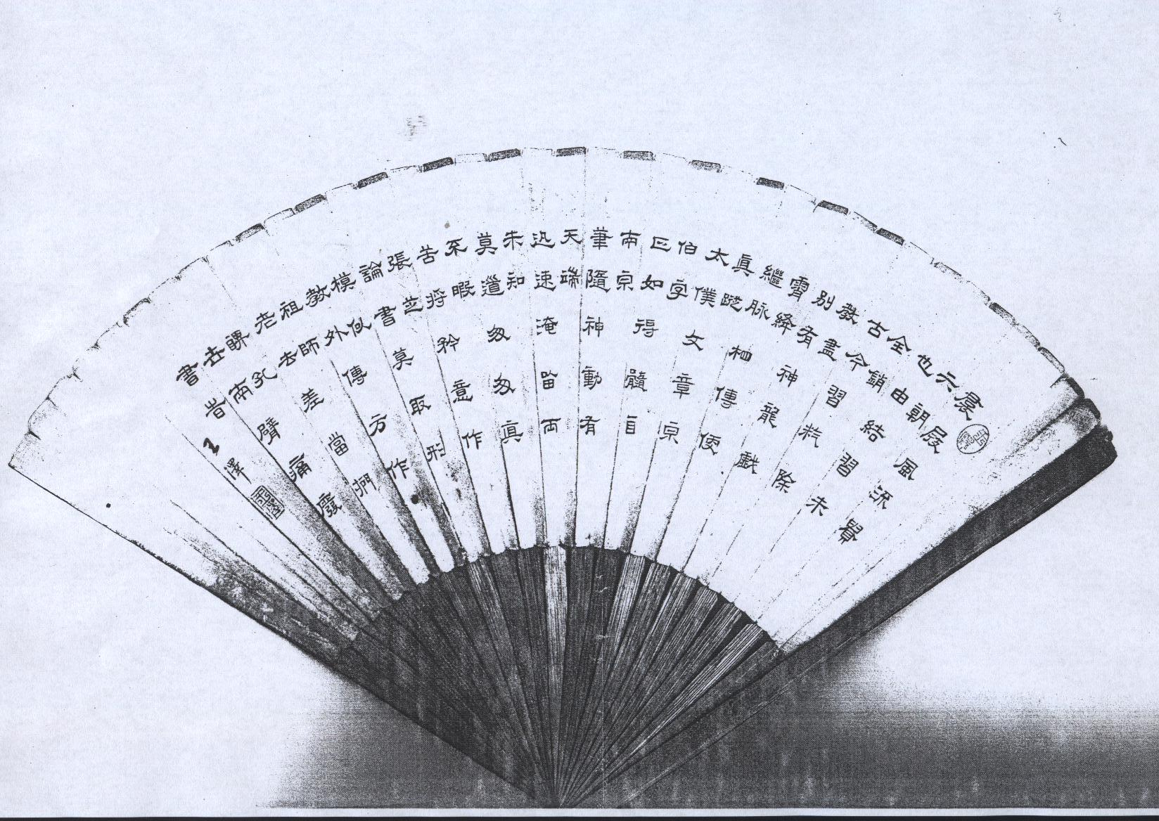 王泽烈士遗物纸扇书法作品(2)