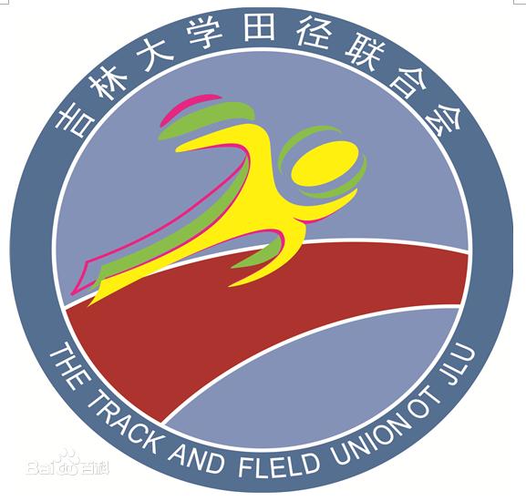 吉林大学田径联合会是隶属于吉林大学地球科学学院团委的体育性学生