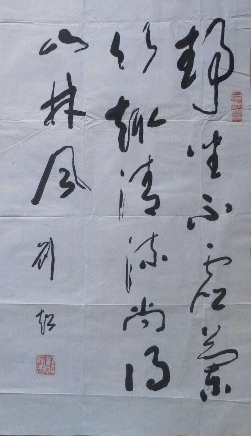 刘超(陕西省文史馆馆员) - 搜狗百科图片