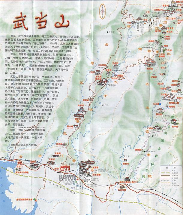 武当山景区地图