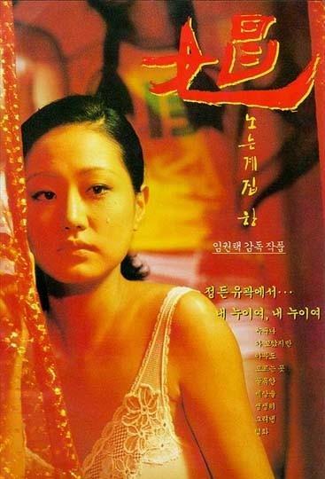 娼韩国完整版_娼韩国电影完整版图片