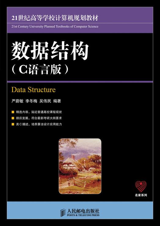 数据结构(严蔚敏李冬梅吴伟民新版教材) - 搜狗百科